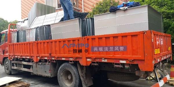 江阴环保设备配套工程第22批发货-共板法兰风管篇