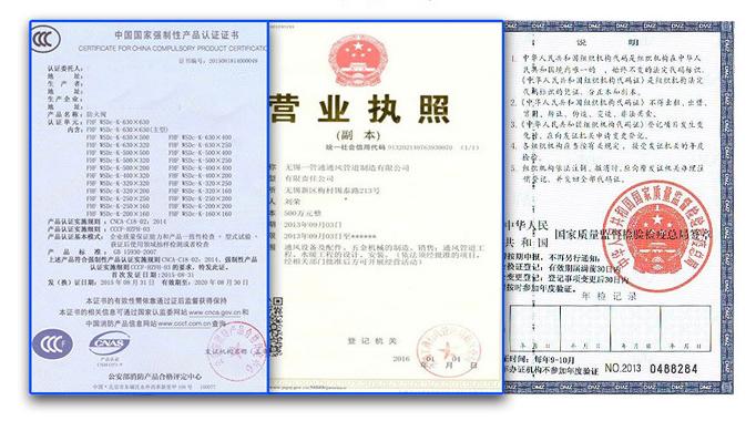 一管通资质证书