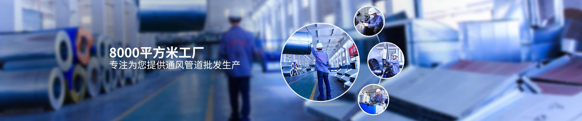 一管通-8000平方米工厂,专注为您提供通风管道批发生产