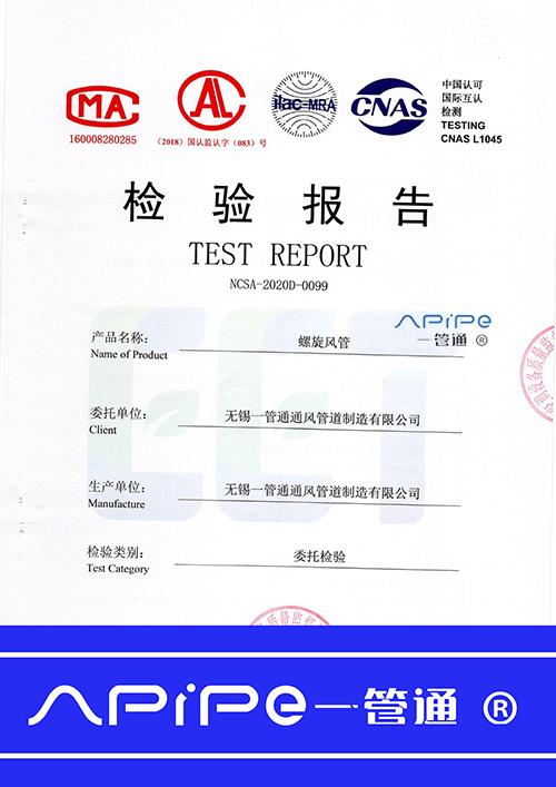 中国认可国际互认检测——螺旋风管
