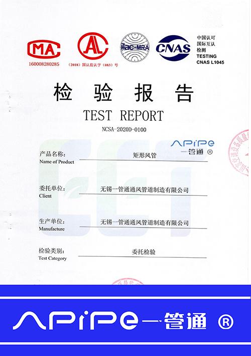 中国认可国际互认检测——矩形风管