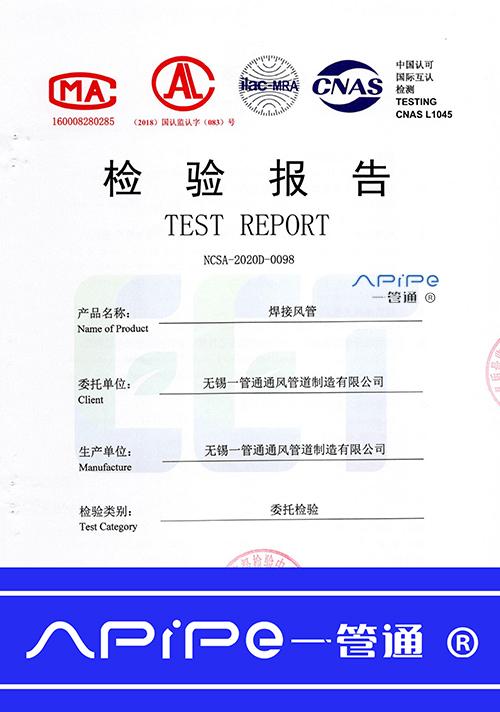 中国认可国际互认检测——焊接风管