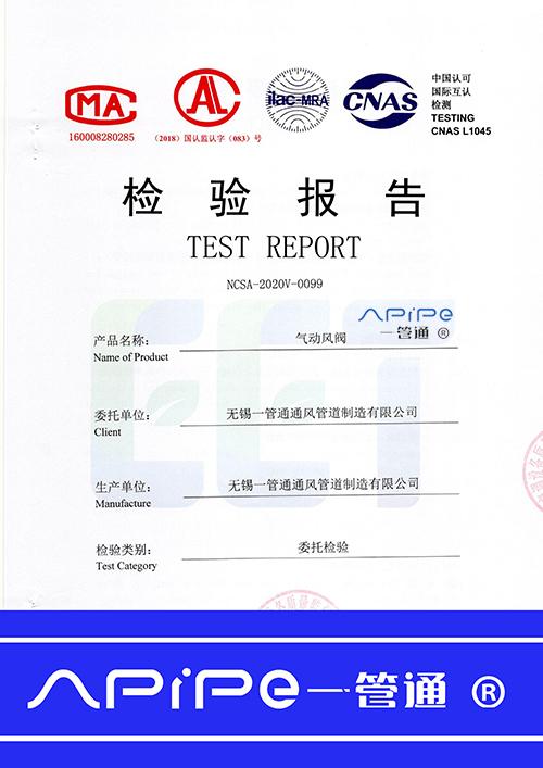 中国认可国际互认检测——气动风阀