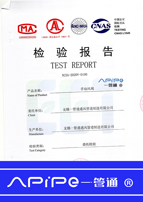 中国认可国际互认检测——手动风阀