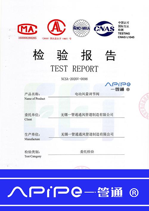 中国认可国际互认检测——电器风量调节阀