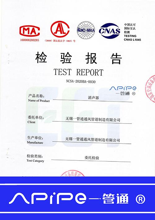 中国认可国际互认检测——消声器
