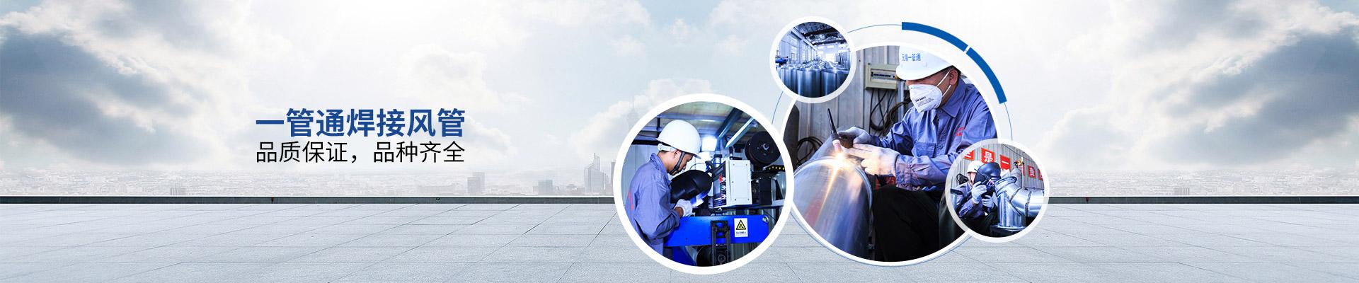 一管通焊接风管:品质保证,品种齐全